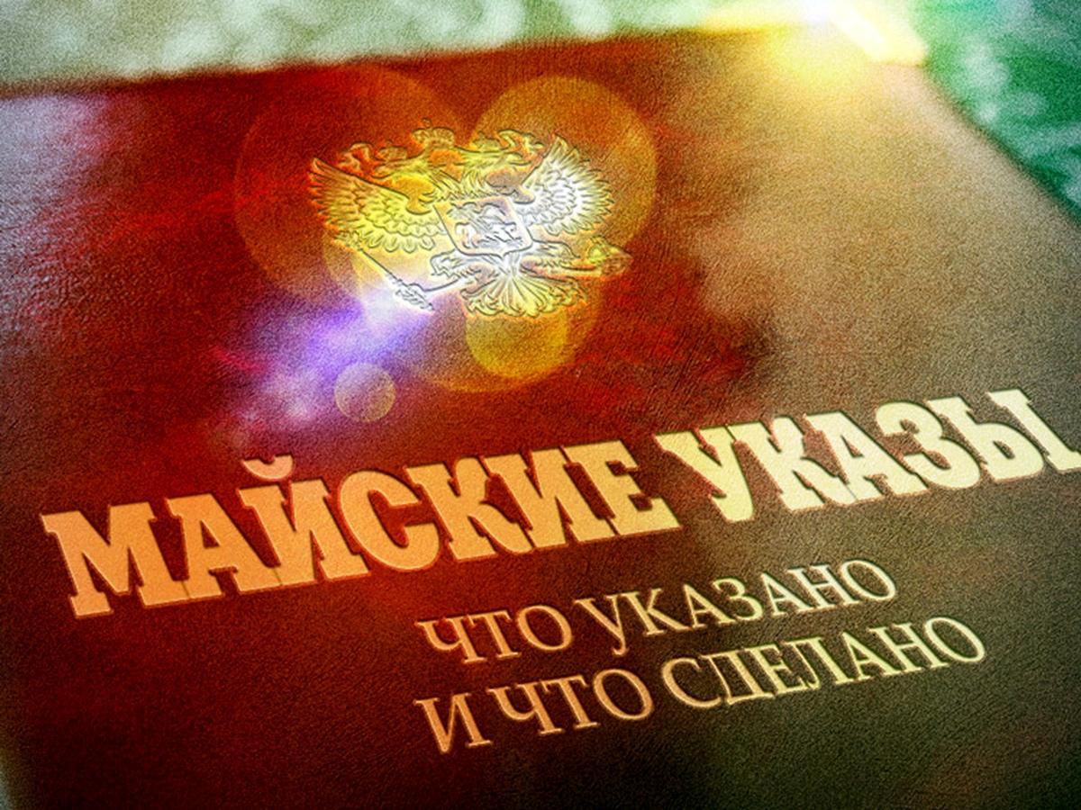 Татарстан вошел втоп-5 регионовРФ пореализации «майских указов» В. Путина